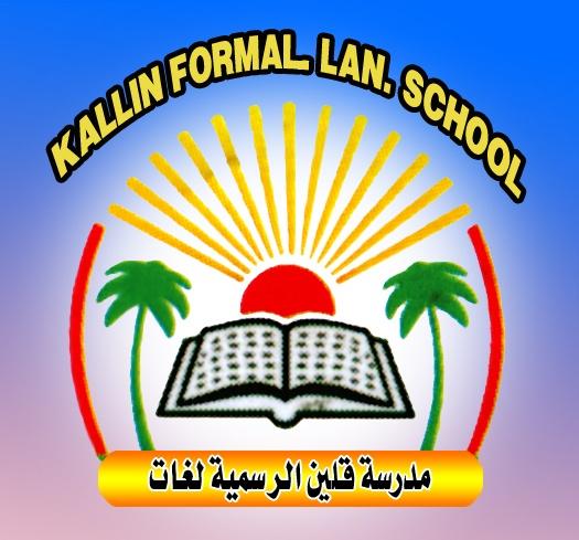 Kallin Exp. Lan. School