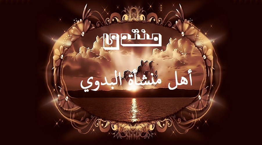 أهل منشأة البدوي