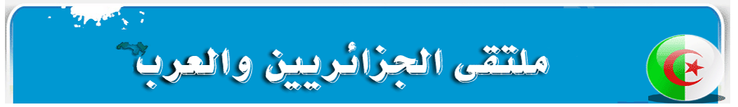 ملتقى الجزائريين والعرب