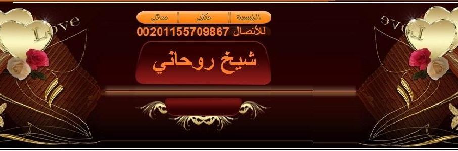 شيخ روحاني 00201155709867  للسحروالجن وجلب الحبيب