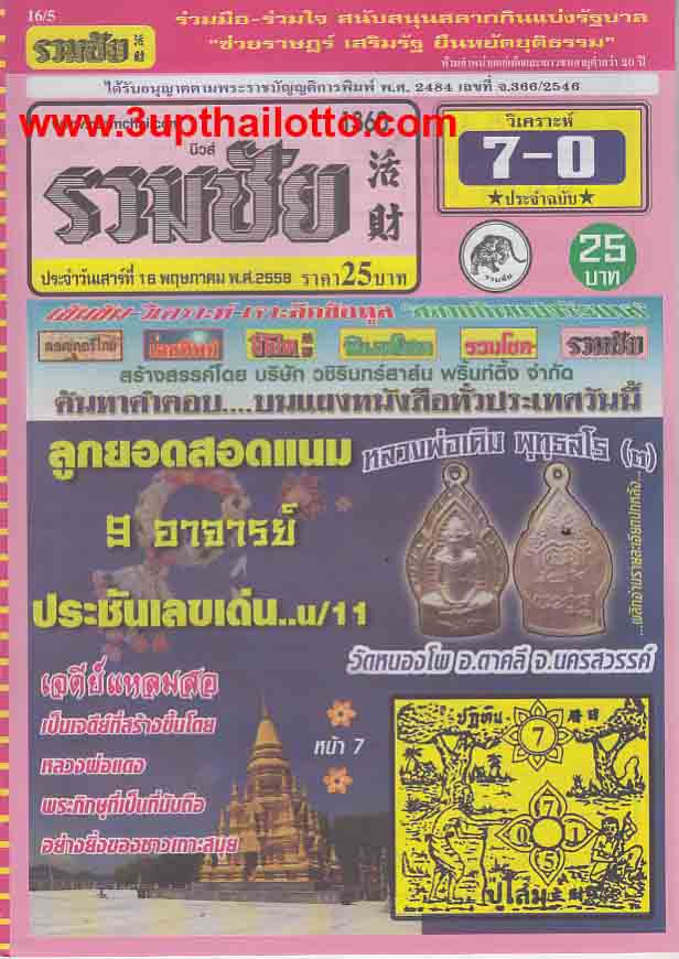 16-05-15 Thai Lotto First Paper 4pc Paper Tips