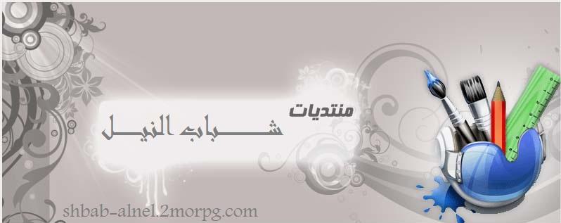 شــــــــباب النيــــــــل