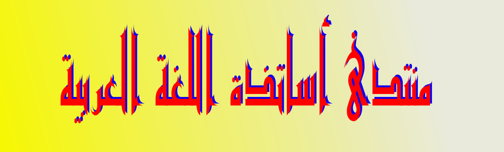منتدى أساتذة اللغة العربية للتعليم الثانوي التأهيلي