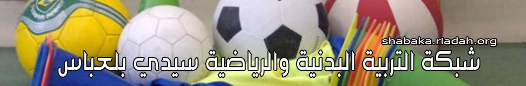 شبكة التربية البدنية والرياضية سيدي بلعباس