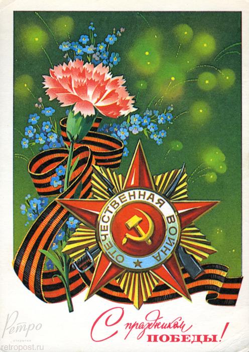 День победы советский открытки