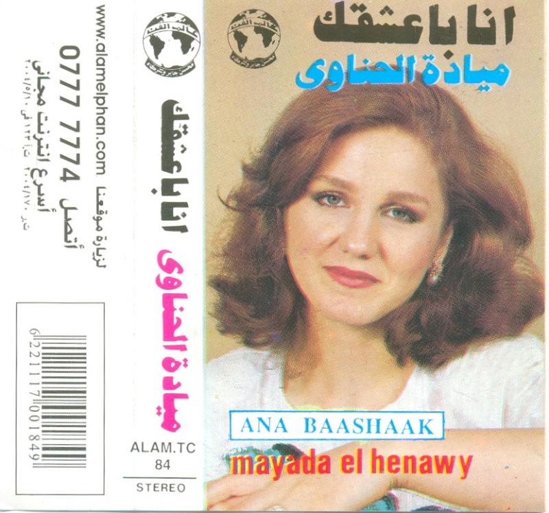 تحميل اغنية اشواق ميادة الحناوى mp3