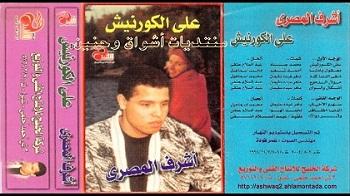 http://i19.servimg.com/u/f19/17/16/79/21/ashraf11.jpg