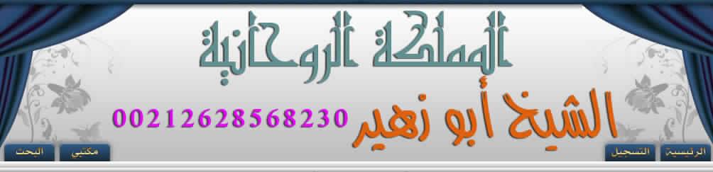 شيخ روحاني مغربي ابو زهير لجلب الحبيب وفك السحر00212628568230