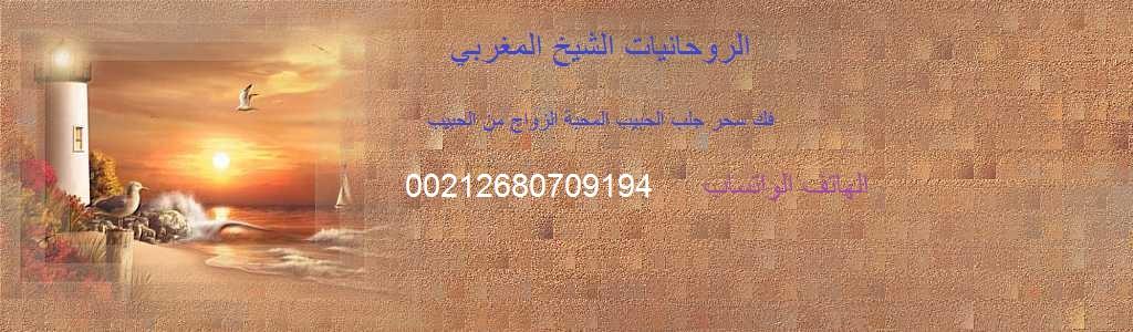 الشيخ المغربي المعالج الروحاني