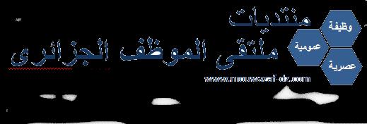 منتديات ملتقى الموظف الجزائرى