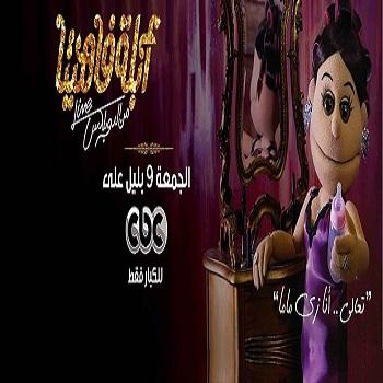 الحلقة الـ(8) من برنامج ابلة فاهيتا