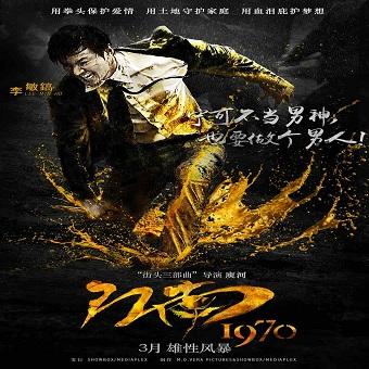 فيلم Gangnam 1970 2015 مترجم HDRip