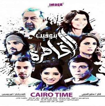 فيلم بتوقيت القاهرة 480p & 1080p HDTV