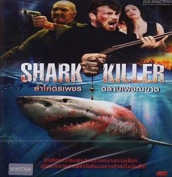 فيلم Shark Killer 2015 مترجم DVDRip 576p