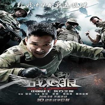 فيلم Wolf Warrior 2015 مترجم HDTC