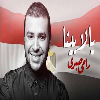 أغنية رامى صبرى - يلا بينا 2015
