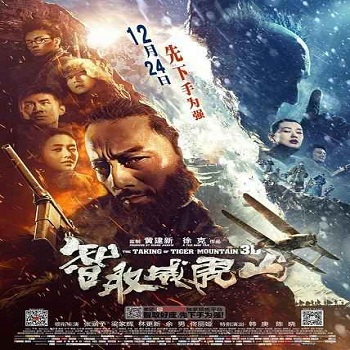 فيلم The Taking of Tiger Mountain 2014 مترجم HDRip