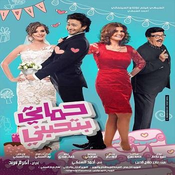 فيلم حماتى بتحبني 576p & 720p HDRip