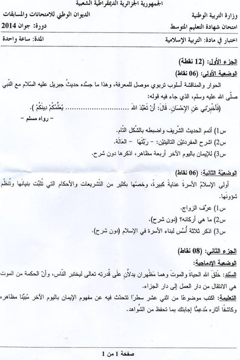 المواضيع المقترحة وتوقعات اسئلة التربية الاسلامية التعليم المتوسط 2016 rr10.jpg