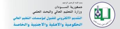 الادارة العامة للقبول وتقويم وتوثيق الشهادات admission.gov.sd