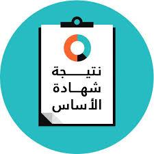نتيجة امتحانات شهادة الأساس ولاية الخرطوم 2015 moekh.gov.sd الصف الثامن