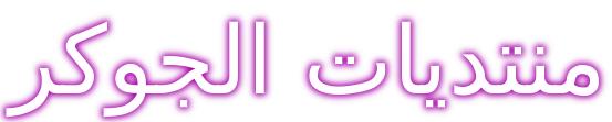 منتديات الجوكر , شات الجوكر , منتدى الجوكر , دردشة الجوكر