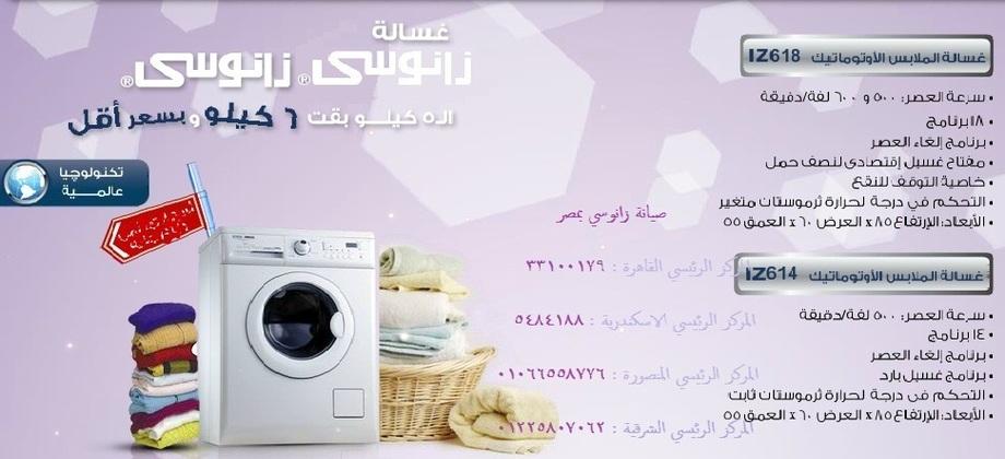 صيانه زانوسي العبد 33100179 مصر