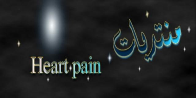 منتديـات heart pain