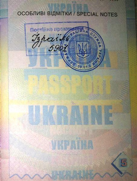 украины фото на паспорт печать