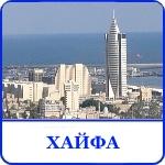 Haifa-city. Израильский форум на русском языке. Раздел посвящённый жизни в Хайфе.