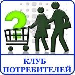 Haifa-city. Израильский форум на русском языке. Раздел 'КЛУБ ПОТРЕБИТЕЛЕЙ', посвящённый обсуждению качества товаров и услуг.