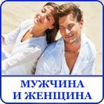 Haifa-city. Израильский форум на русском языке. Раздел 'Мужчина и женщина', посвящённый взаимоотношениям.