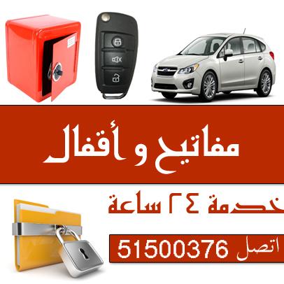 القفل الكويتي نقدم لزبائننا الكرام
