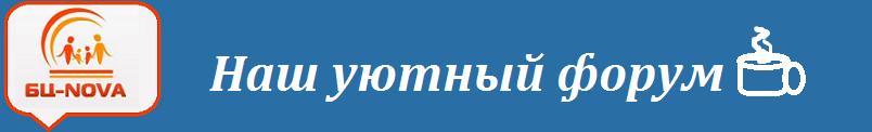 Белоцерковский Женский Форум - Совместные покупки Белая Церковь