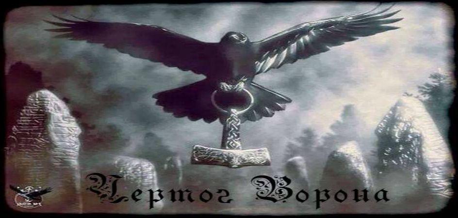 Форум Чертог Ворона