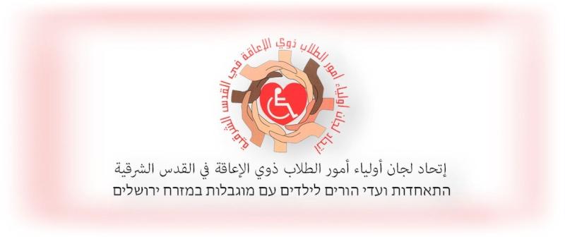 إتحاد أولياء أمور الطلاب ذوي الإعاقة