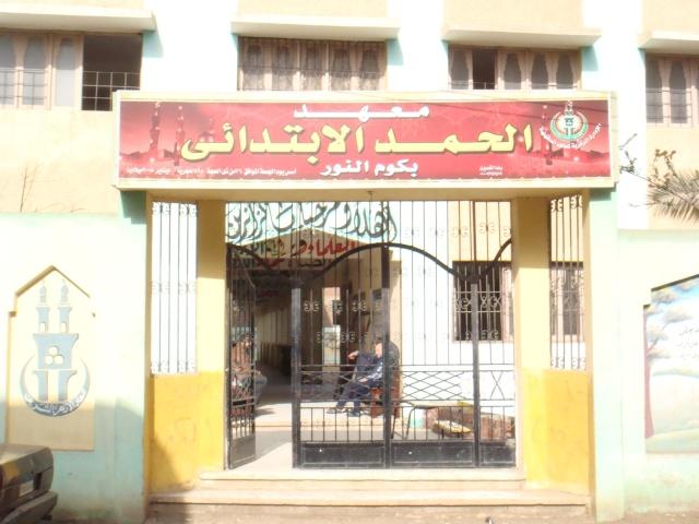 معهد الحمد الابتدائى بكوم النور