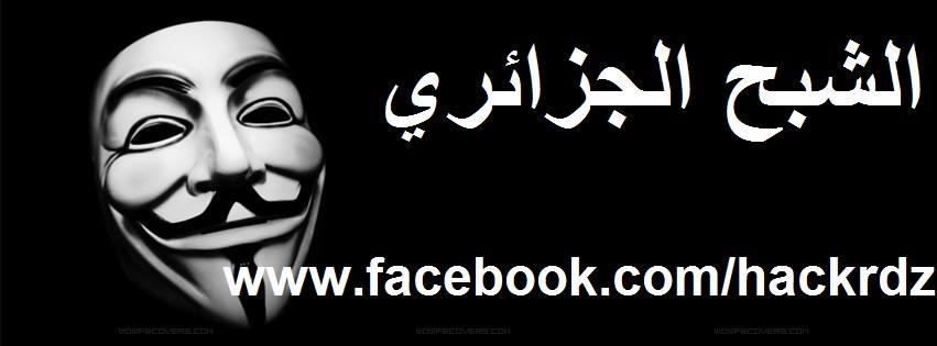 منضمة الهاكر العربي