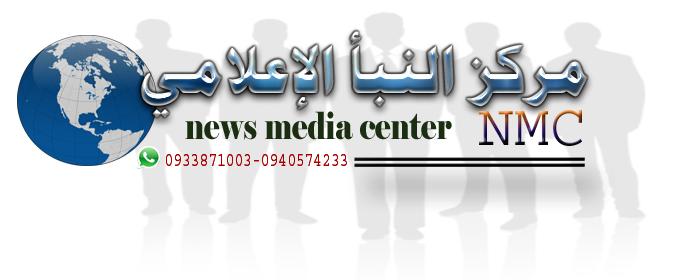 مركز النبأ الإعلامي