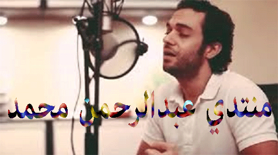 منتدي عبد الرحمن محمد
